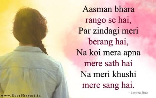 Very Sad Holi Shayari Sms In Hindi