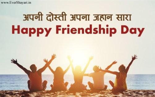 Happy Friendship Day Shayari Sms In Hindi