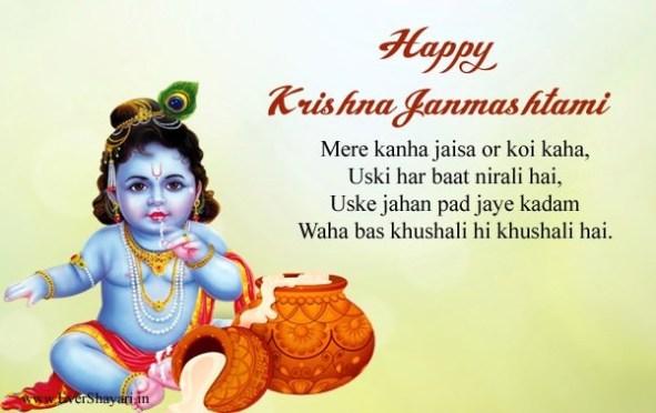 Happy Krishna Janmashtami Shayari Wishes Sms In Hindi