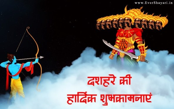 Happy Dussehra Shayari Wishes Sms In Hindi