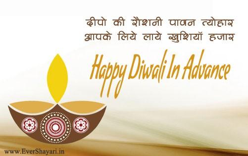 Advance Happy Diwali Shayari Wishse Sms In Hindi