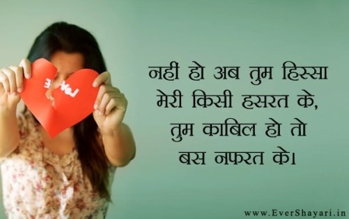 I Hate You Shayari Sms In Hindi For Gf BF