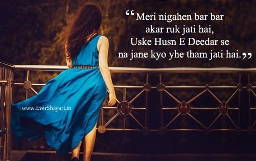 Husn Shayari,Husn Sms Status In Hindi