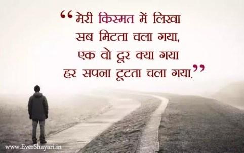 Naseeb Shayari Sms In Hindi, Kismat Shayari