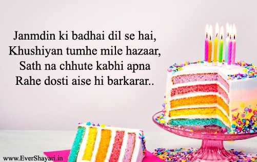 Birthday Shayari Sms For Dost