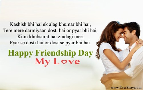 Friendship Day Love Shayari For Girlfriend Boyfriend
