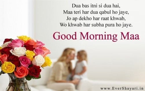 Good Morning Shayari For Maa Morning Wishes For Mother In Hindi