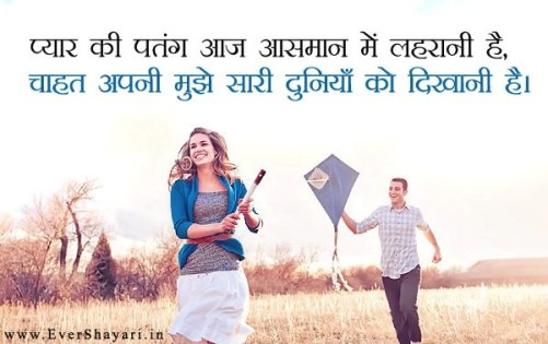 Romantic Makar Sankranti Shayari For Girlfriend Boyfriend