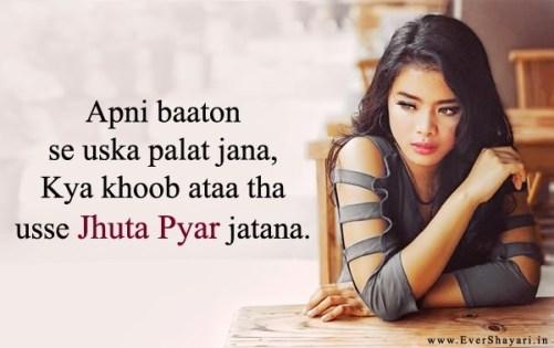 Jhuta Pyar Shayari