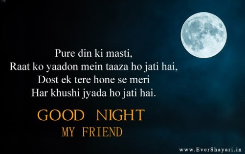Good Night Shayari For Friends | Good Night Sms For Dost In Hindi