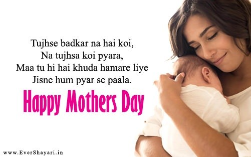 Happy Mothers Day Shayari Sms In Hindi