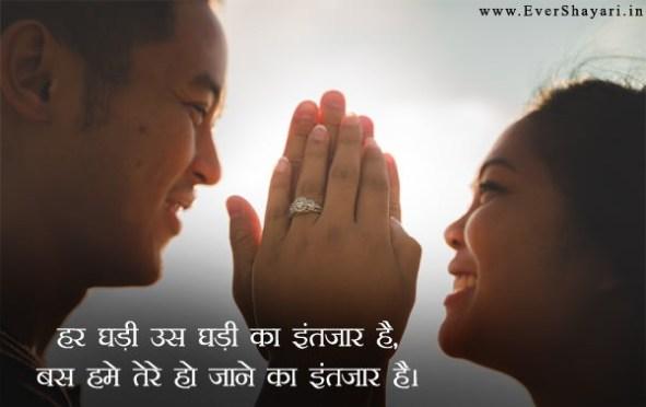 Romantic Shayari For Mangetar
