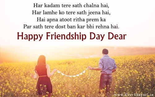 Happy Friendship Day Shayari For Husband Wife In Hindi