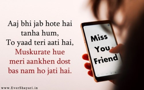 Miss You Shayari For Friend