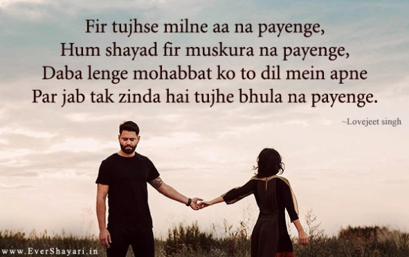 Sad Breakup Shayari