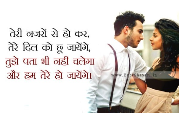 Romantic Shayari For Crush