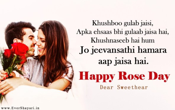 Rose Day Shayari For Husband Wife In Hindi