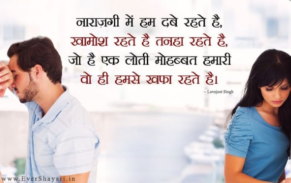 Sad Shayari For Husband Wife In Hindi