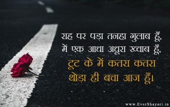 Painful Sad Love Shayari In Hindi