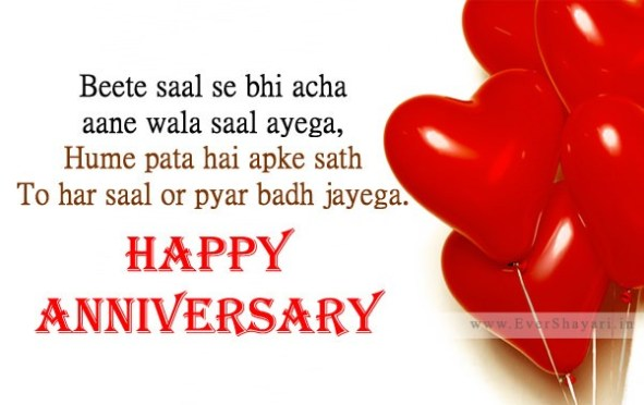 Anniversary Shayari For Husband Wife