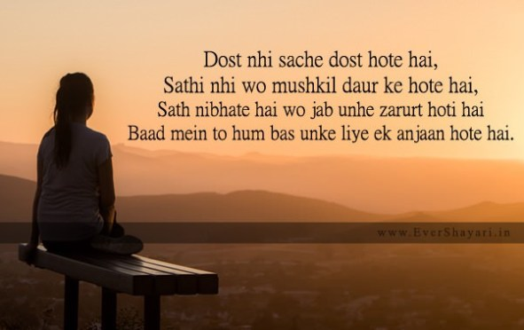 Sad Matlabi Dosti Shayari In Hindi