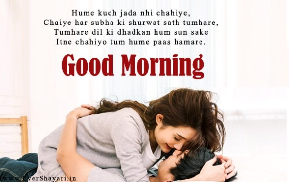 Hindi Good Morning Shayari For Girlfriend Boyfriend