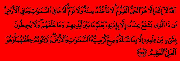 Pdf ayatul qursi