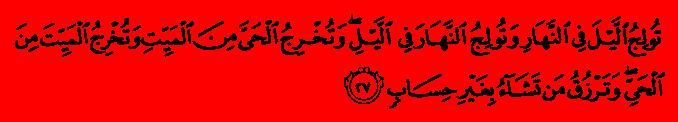 Allahumma Maalikal Mulki Tu'til Mulka Man Tashaa'u