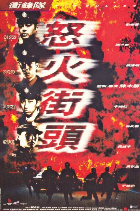 BigBullet-poster_f15c0c04ef4844ca81c70ed193e743da