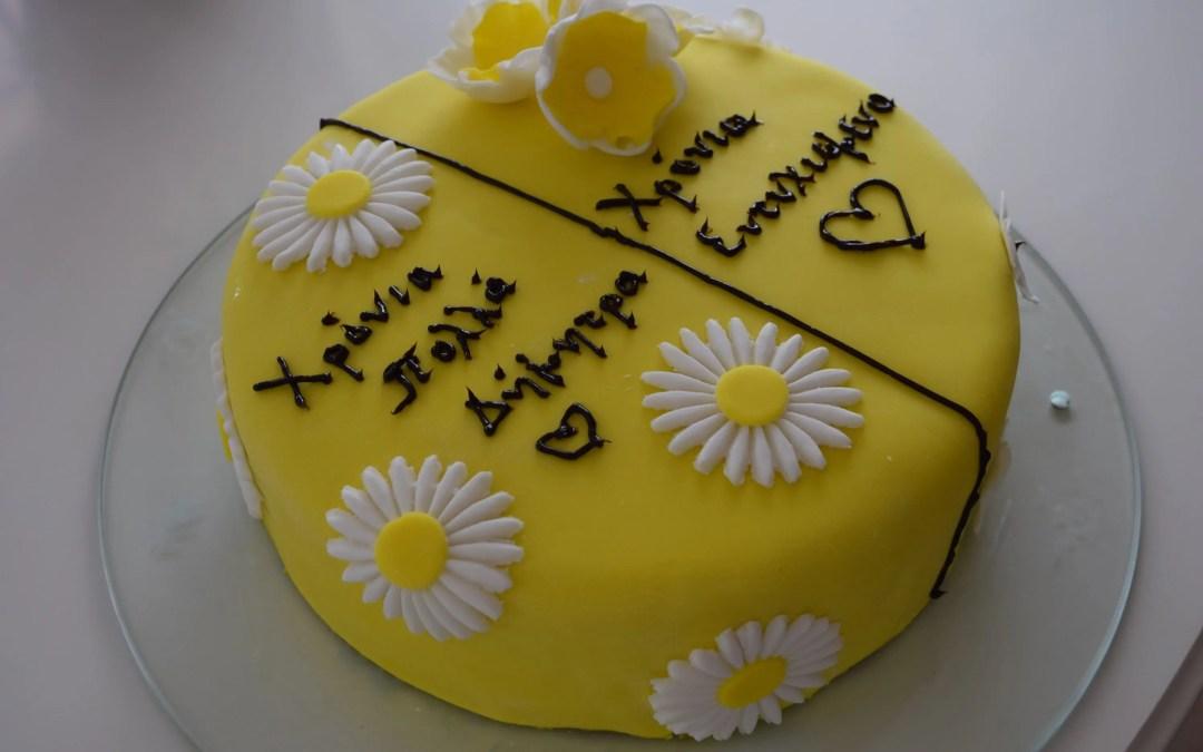 Μία τούρτα … δύο γιορτές!!