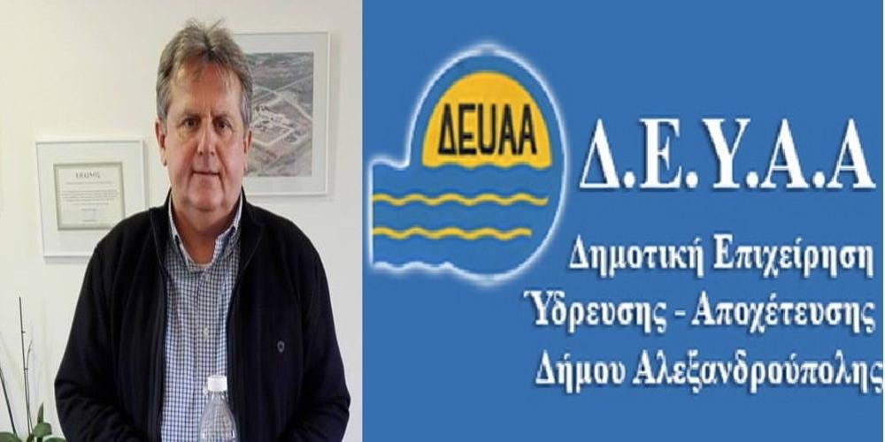 Η απάντηση του evros-news.gr στον Πρόεδρο της Δ.Ε.Υ.Α.Αλεξανδρούπολης κ.Ευάγγελο Μυτιληνό