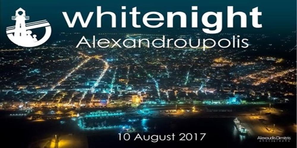 «ΛΕΥΚΗ ΝΥΧΤΑ»: Όλες οι εκδηλώσεις της βραδιάς στην Αλεξανδρούπολη