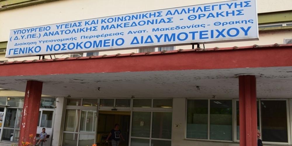Νοσοκομείο Διδυμοτείχου: Δεν έχει προσωπικό, αλλά απέκτησε… Γραφείο Τύπου