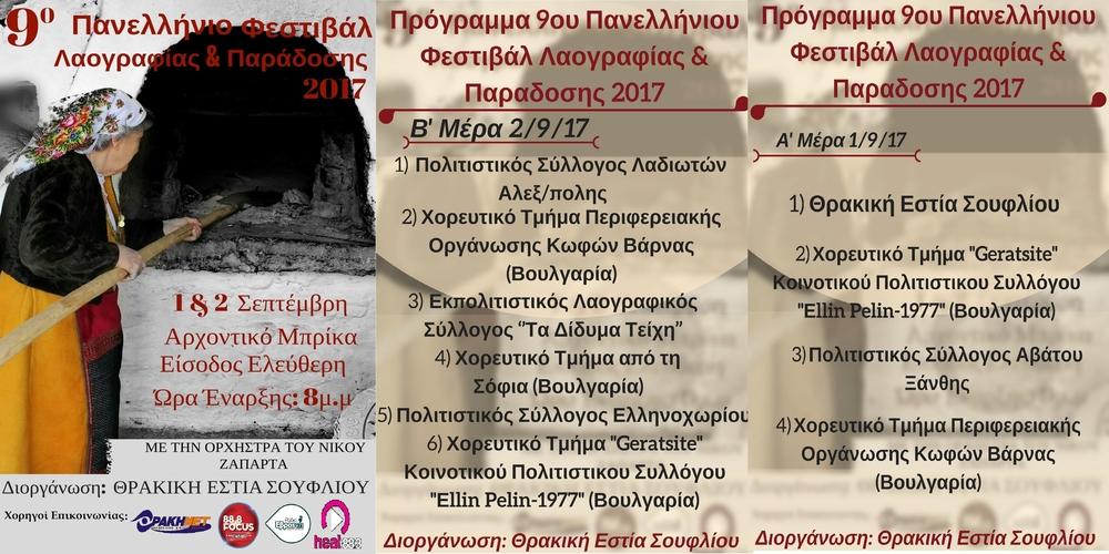 Σουφλί: Έρχεται το 9ο Πανελλήνιο Φεστιβάλ Λαογραφίας και Παράδοσης 2017