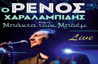 Ο Ρένος Χαραλαμπίδης με τη «Μπάντα των Μποέμ» σε Αλεξανδρούπολη, Ορεστιάδα