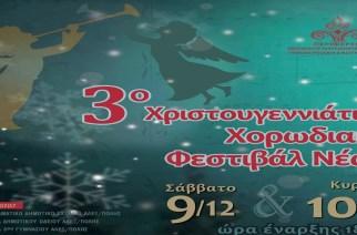 Το 3ο Χριστουγεννιάτικο Χορωδιακό Φεστιβάλ Νέων στην Αλεξανδρούπολη το Σαββατοκύριακο