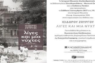 """Παρουσίαση βιβλίου του Ισίδωρου Ζουργού """"Λίγες και μία Νύχτες"""" σήμερα στην Αλεξανδρούπολη"""