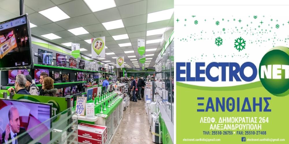 Τα κορυφαία Ηλεκτρικά Είδη τα βρίσκεις ΜΟΝΟ στην ELECTRONET ΞΑΝΘΙΔΗ, στην Αλεξανδρούπολη