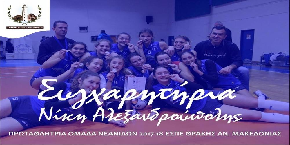 Συγχαρητήριο Δημάρχου Βαγγέλη Λαμπάκη στη «Νίκη Αλεξανδρούπολης»