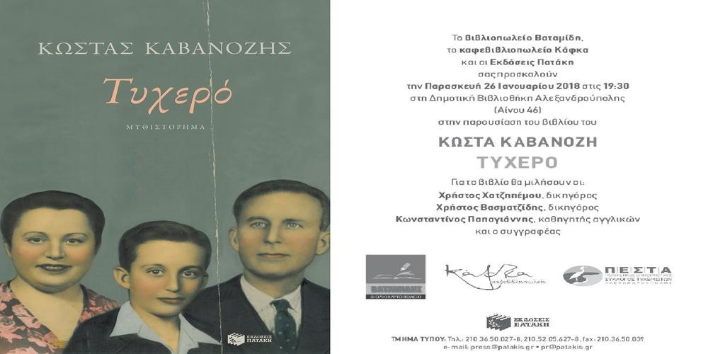 Το βιβλίο «Τυχερό» του Κώστα Καβανόζη θα παρουσιαστεί στην Αλεξανδρούπολη