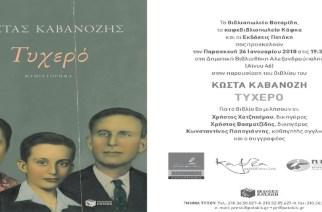 """Το βιβλίο """"Τυχερό"""" του Κώστα Καβανόζη θα παρουσιαστεί στην Αλεξανδρούπολη"""