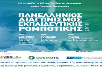 Διαγωνισμοί Ρομποτικής για μαθητές στην Αλεξανδρούπολη