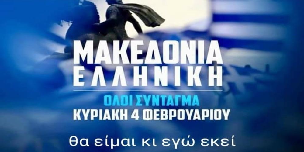 Το Evros-news στηρίζει το συλλαλητήριο της Κυριακής στην Αθήνα. ΟΛΟΙ ΣΥΝΤΑΓΜΑ