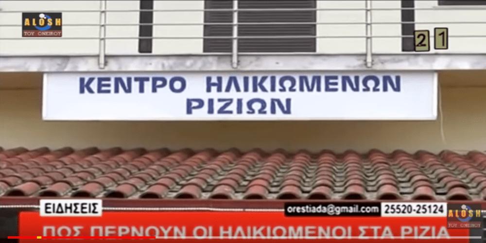 Κόλαση χθες στο ΡΑΔΙΟ ΑΡΒΥΛΑ με βίντεο από τα Ρίζια Ορεστιάδας