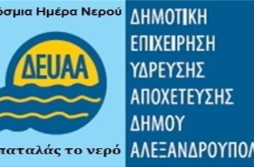 ΔΕΥΑ Αλεξανδρούπολης: 22 Μαρτίου Παγκόσμια Ημέρα Νερού