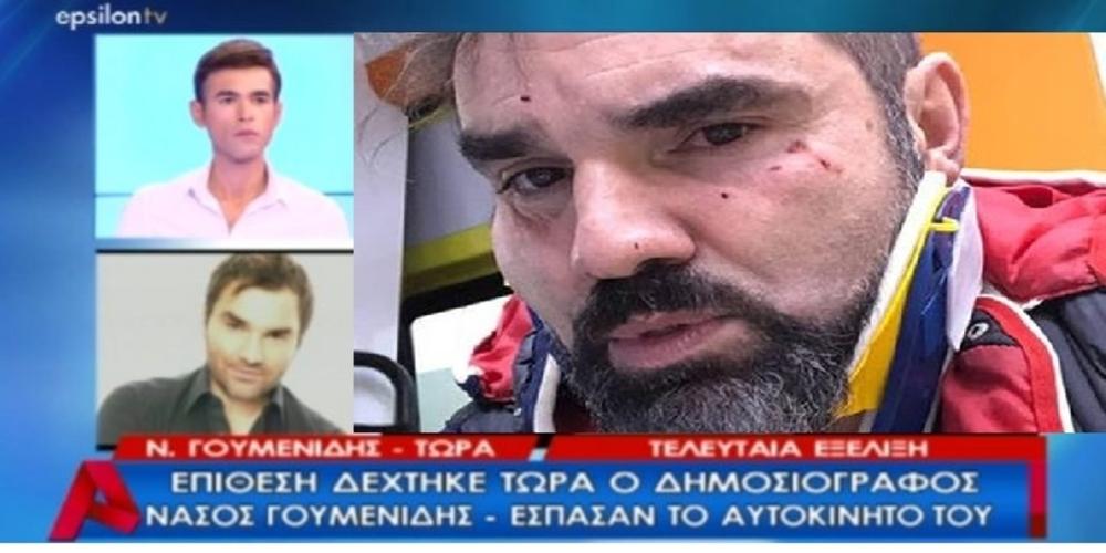 Επίθεση με βαριοπούλες στον συμπατριώτη μας Αλεξανδρουπολίτη δημοσιογράφο Νάσο Γουμενίδη (ΒΙΝΤΕΟ-ΣΟΚ)