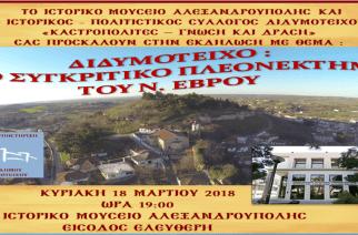 Αλεξανδρούπολη: Εκδήλωση με θέμα «Διδυμότειχο, το συγκριτικό πλεονέκτημα του Νοτίου Έβρου» απ'τους «Καστροπολίτες»