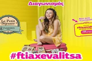 Διαγωνισμός Le Petit Dejeuner «Φτιάξε Βαλίτσα»-#ftiaxevalitsa απ' την TSAKIRIS Family