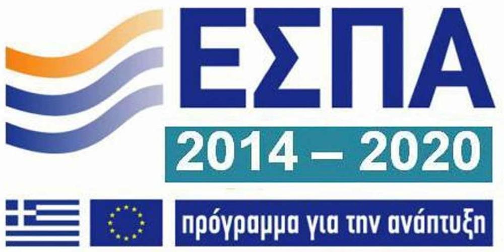 Οι ενεργές προσκλήσεις του νέου ΕΣΠΑ (2014-2020) για ιδιωτικές επιχειρήσεις και ΟΤΑ