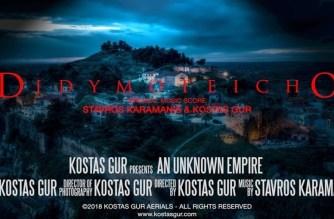 """Το soundtrack """"Didymoteichο"""" του Στ. Καραμανή που έχει στόχο να κάνει το Διδυμότειχο γνωστό Παγκόσμια"""